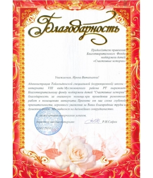 Благодарственное письмо отТойгельдинской специальной школы-интерната VIII вида Муслюмовского района РТ