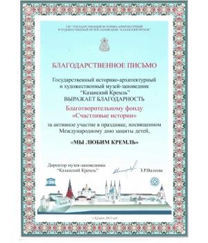 Благодарственное письмо от Казанского Кремля