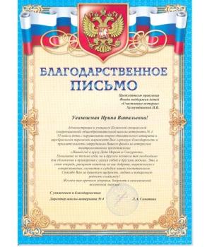 Благодарственное письмо от Казанской специальной общеобразовательной школы-интерната №4