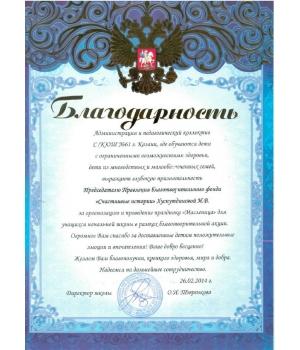 Благодарственное письмо от Коррекционной общеобразовательной школы №61 г. Казани