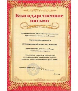 Благодарственное письмо от МБУК «Централизованная библиотечная система г. Казани» за активное участие и содействие в проведении «Книга-Фест — 2014″»