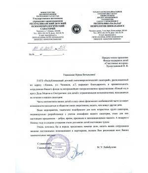 Благодарственное письмо от Казанского Психоневрологического санатория №2, ГУЗ