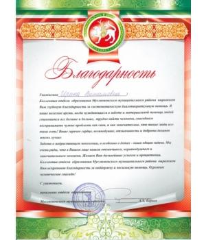Благодарственное письмо от Отдела образования Муслюмовского муниципального района