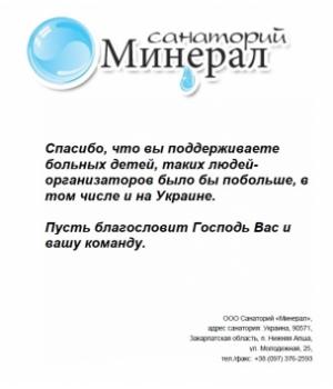 Отзыв от ООО Санаторий «Минерал»