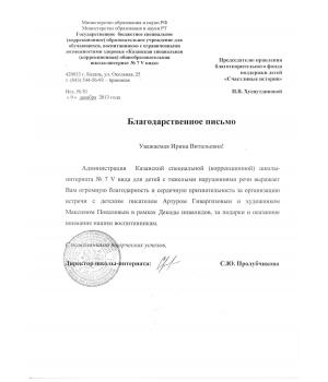 Благодарственное письмо от Казанской специальной (коррекционной) школы-интерната №7