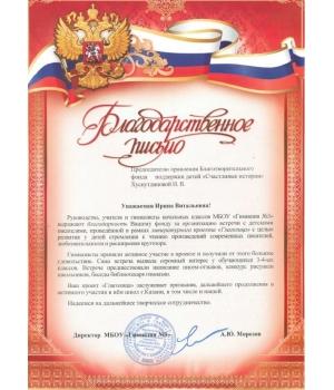 Благодарственное письмо от МБОУ «Гимназия №3″ г. Казани