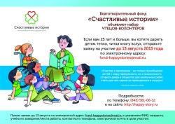 БФ «Счастливые истории» объявляет 2 сезон набора чтецов-волонтеров в проект «Классные чтения!» для систематического чтения вслух русских, татарских и зарубежных произведений детям, попавшим в трудную жизненную ситуацию и находящимся в специализированных детских учреждениях РТ.