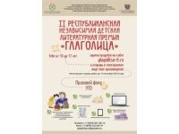 18 марта в Казани стартует II Республиканская независимая детская литературная премия «Глаголица»