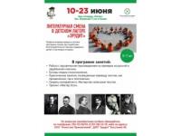 БФ «Счастливые истории» совместно с лагерем «Эрудит» организует литературную смена