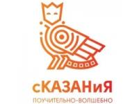 Проект «СКАЗАНиЯ» посетит Казанский детский психоневрологический санаторий №2