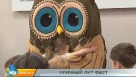 """Embedded thumbnail for Новости Юго-востока РТ от 07.06.2017 Лит Фест """"Бяки Буки"""""""